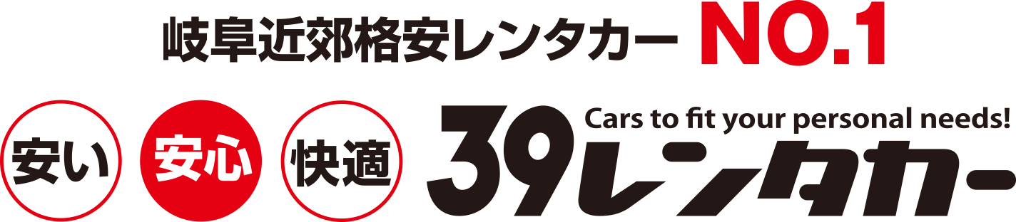 岐阜近郊格安レンタカーNO.1 安い、安心、快適 39レンタカー