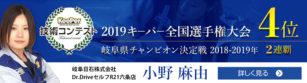 KeePer技術コンテスト岐阜県チャンピオン決定戦 2018-2019年 2連覇