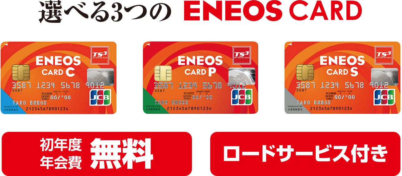 選べる3つのENEOS CARD