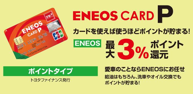 ファイナンス エネオス カード トヨタ