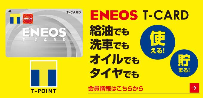 ENEOS T-CARD