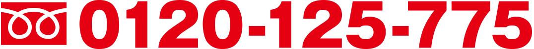 0120-125-775