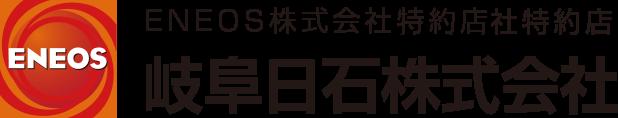 岐阜日石株式会社