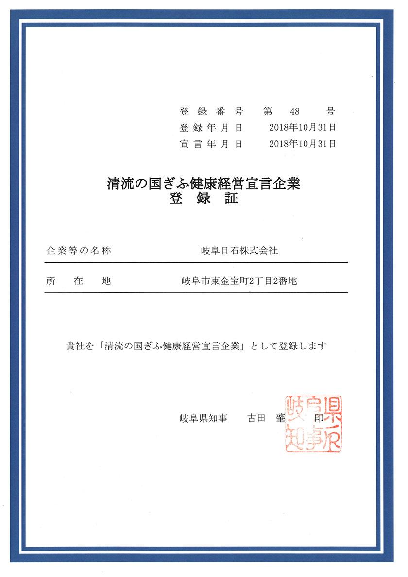 清流の国ぎふ健康経営宣言企業登録証
