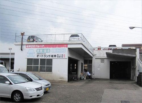 オートランド岐阜南工場(民間車検工場)